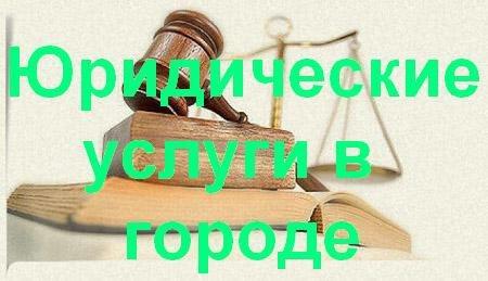 Юридические услуги в Новодвинске